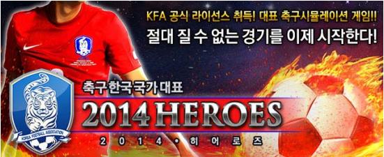 韓国ヒーローズ