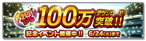 100万DL記念