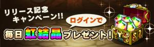 release_campaign