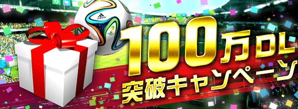 2014-07-03 FIFA ワールドカップ 100万ダウンロード突破キャンペーン_1